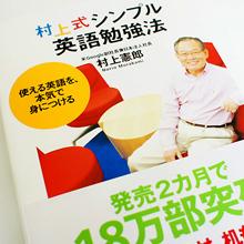 murakami-english_sq
