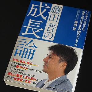 fujita_sub
