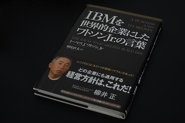 IBMを世界的企業にしたワトソンJr.の言葉