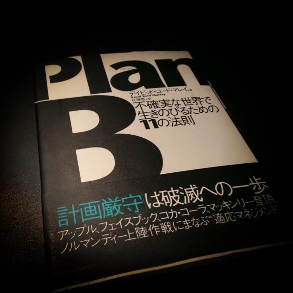 PlanB―不確実な世界で生きのびるための11の法則